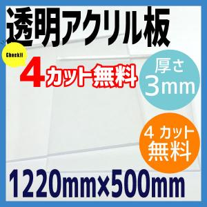 透明アクリル板 3mm厚 1215mm×500mm 4カット無料  アクリル板/コロナ対策/飛沫感染...