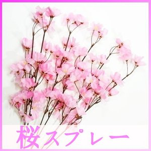 (造花・春・さくら)シングルサクラ / 桜 さくら サクラ | 990197 / FS-7808 / FS-7879
