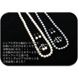 パールネックレス セット (イヤリング or ピアス) 8mm玉 | 40cm 45cm | フォーマル 冠婚葬祭 | AC-0000|akusesowaaru|02