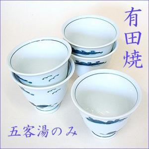 有田焼 五客湯のみ 【墨山水】 国産 湯のみ 送料無料|akutsu-chaho