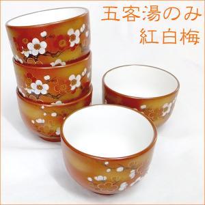 五客湯のみ 湯のみ 国産 湯呑 湯飲み 【紅白梅】 5個セット 五客湯のみ|akutsu-chaho