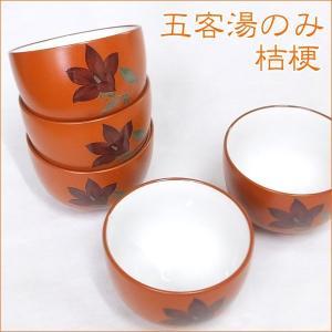 湯のみ 国産 湯呑 湯飲み 【桔梗五客湯のみ】 ききょう 5個セット 五客湯のみ 送料無料|akutsu-chaho