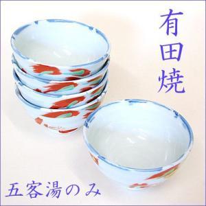 有田焼 湯のみ ゆのみ 【山茶花】 さざんか 五客湯のみ 湯のみ セット|akutsu-chaho