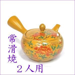 常滑焼 日本製 茶器 急須 茶こしアミ付 【黄泥牡丹】 急須単品 akutsu-chaho