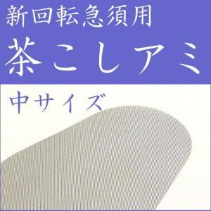 新回転急須用茶こしアミ 【中サイズ】 クリックポスト発送限定|akutsu-chaho