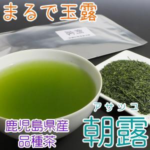 鹿児島茶 天然玉露 まるで玉露 茶 とろりとした口当たり 【朝露】 あさつゆ 鹿児島 品種茶 100|akutsu-chaho