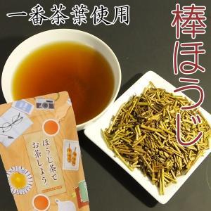 棒ほうじ ほうじ茶 お茶 甘味がある 【棒ほうじ】 白折れ 棒 80g|akutsu-chaho