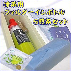 フィルターインボトル ハリオ HARIO 贈答5種茶付 750ml 簡単水出し茶 計量スプーン付き 送料無料 お中元 母の日 敬老の日 贈答|akutsu-chaho