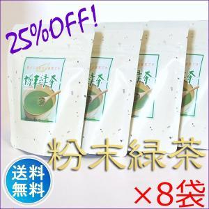 粉末緑茶 国産 簡単 インスタント 【粉末緑茶8パックセット】 送料無料 インスタントティー 25%OFF akutsu-chaho