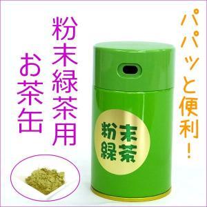 粉末緑茶缶 【パパット缶】 お茶缶 国産 専用お茶缶  便利|akutsu-chaho