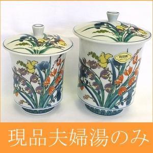 シンビジウム/有田焼/現品夫婦湯のみ