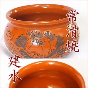 常滑焼 【牡丹彫(中)】 ぼたんぼり 建水 茶こぼし 日本製 茶器 茶道具 akutsu-chaho