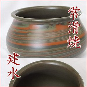 常滑焼 【練込(小)】ねりこみ  建水 茶こぼし 日本製 茶器 茶道具 akutsu-chaho