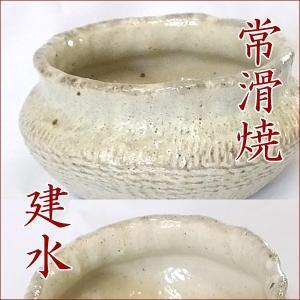 常滑焼 【白釉(小)】 しろゆう 建水 茶こぼし 日本製 茶器 茶道具 手作り 手びねり akutsu-chaho