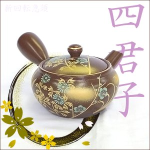 急須 茶器 食器 カトラリー 高級 キレイ 使いやすい くるくる 【平丸茶泥四君子】 送料無料 akutsu-chaho