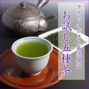 【クリックポスト発送限定送料無料】 静岡県産の高級本山茶を含む5種類のお茶を少しずつ詰め合わせしたお...