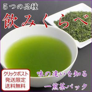 【クリックポスト発送限定送料無料】 30年度茶葉になりました。日本茶の王道、「やぶきた」をはじめ、5...