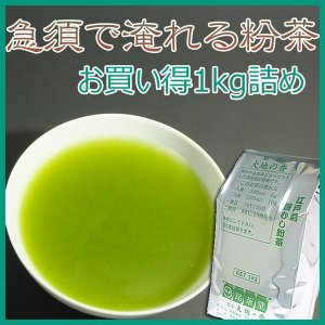 粉茶 お茶 緑茶 ブレンド 【1kg 深むし粉茶】 オリジナルブレンド|akutsu-chaho