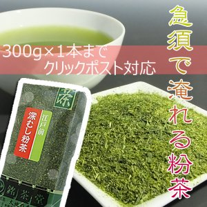 粉茶 お茶 緑茶 ブレンド 【300g 深むし粉茶】 オリジナルブレンド 国産茶葉|akutsu-chaho