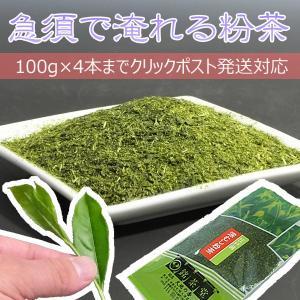 粉茶 お茶 緑茶 ブレンド 【100g 深むし粉茶】 オリジナルブレンド|akutsu-chaho