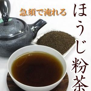 ほうじ茶 お茶 香ばしい 安い 【ほうじ粉茶】 安くておいしい akutsu-chaho
