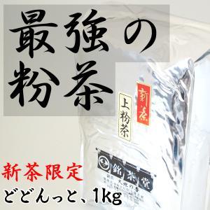 茶 三重県産 粉茶 茶 新茶 【上粉茶 1kg】 新茶限定 お茶 急須を使って淹れる粉茶|akutsu-chaho