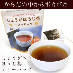 温活 ほうじ茶 ティーバッグ しょうが 生姜入り 【しょうがほうじ茶】 ティーバッグ akutsu-chaho