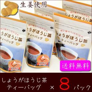 温活 生姜 しょうが ほうじ茶 【しょうがほうじ茶 8パック】 ティーバッグ 送料無料 akutsu-chaho