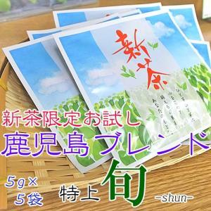 茶 鹿児島茶 茶葉 茶 お試し 【旬鹿児島】 ブレンド 品種茶 5g×5袋|akutsu-chaho