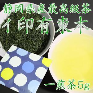 【静岡県産最高級茶】 2019年度茶葉になりました。お試し一煎茶。5gのパックです。店長厳選、30年...