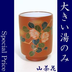 大きめの湯のみ 湯のみ 【朱泥山茶花】 ゆのみ|akutsu-chaho