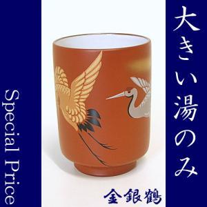 大きめの湯のみ 湯のみ茶わん 湯のみ おしゃれ 【朱泥金銀鶴】 ゆのみ|akutsu-chaho