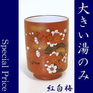 湯のみ 湯のみ茶碗 湯飲み ゆのみ 【朱泥紅白梅】 大きめの湯のみ|akutsu-chaho