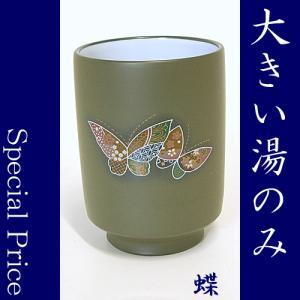 湯のみ茶碗 ゆのみ 湯のみ おしゃれ 【緑泥蝶】 大きめの湯のみ|akutsu-chaho