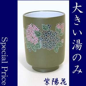 おしゃれ 湯のみ ゆのみ 湯のみ茶碗 【緑泥紫陽花】 大きめの湯のみ|akutsu-chaho