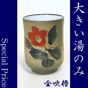 きれい 湯のみ ゆのみ 湯のみ茶碗 【緑泥金吹椿】 大きめの湯のみ|akutsu-chaho