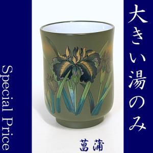 湯のみ 湯のみ茶碗 ゆのみ 湯呑 【緑泥あやめ】 大きめの湯のみ|akutsu-chaho
