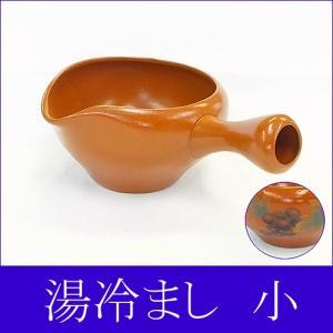 プレミアム会員 和食器 日本産 湯冷まし 朱泥ブドウ 常滑焼 現品湯冷まし 小サイズ 約150ml|akutsu-chaho