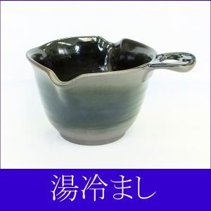 プレミアム会員 和食器 湯冷まし ナマコ色 万古焼 現品湯冷まし 木製スプーン付 中サイズ 約250ml|akutsu-chaho