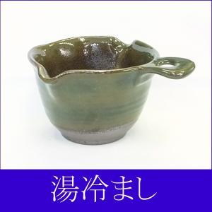 プレミアム会員 和食器 湯冷まし 国産 織部色 万古焼 現品湯冷まし 木製スプーン付|akutsu-chaho