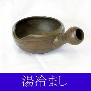 プレミアム会員 茶器 和食器 食器 湯冷まし 練込 カット彫 常滑焼 現品湯冷まし|akutsu-chaho