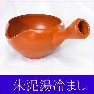 プレミアム会員 茶器 和食器 食器 湯冷まし 日本製 大 茶道具 朱泥無地 常滑焼 現品湯冷まし|akutsu-chaho