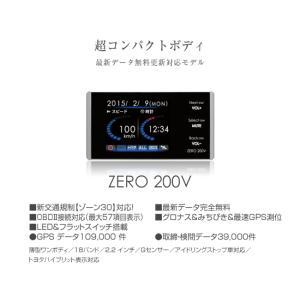 レーダー探知機 コムテック ZERO 200V 在庫処分大特価