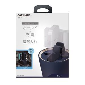 カーメイト アイコス 充電器 iQOS専用スタ...の関連商品8