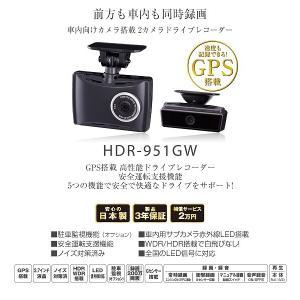 ドライブレコーダー コムテック HDR-951GW 2カメラ...