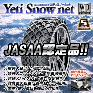 (165/60R15用) Yeti Snow net (イエティスノーネット) 0276WD JASAA認定品!! WDシリーズ 非金属タイヤチェーン