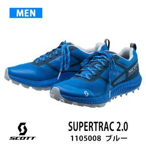 スコット SCOTT トレランシューズ SUPERTRAC 2.0  1105008 ブルー  トレイルランニング  正規品 alajin