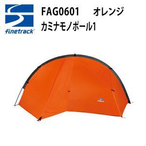 ファイントラック テント カミナ?モノポール1 #FAG0601 カラーOG|alajin