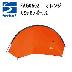 ファイントラック テント カミナ?モノポール2 #FAG0602 カラーOG|alajin