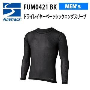 【メール便】ファイントラック finetrack 機能アンダーウェア ドライレイヤーベーシック ロングスリーブ メンズ FUM0421-BK|alajin